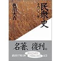 民衆史―その100年 (講談社学術文庫 (997))