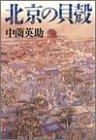 北京の貝殻