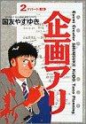 企画アリ 2 (ビッグコミックス)
