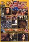 売春ヒッチハイカーゴールは沖縄! 完結編 [DVD]