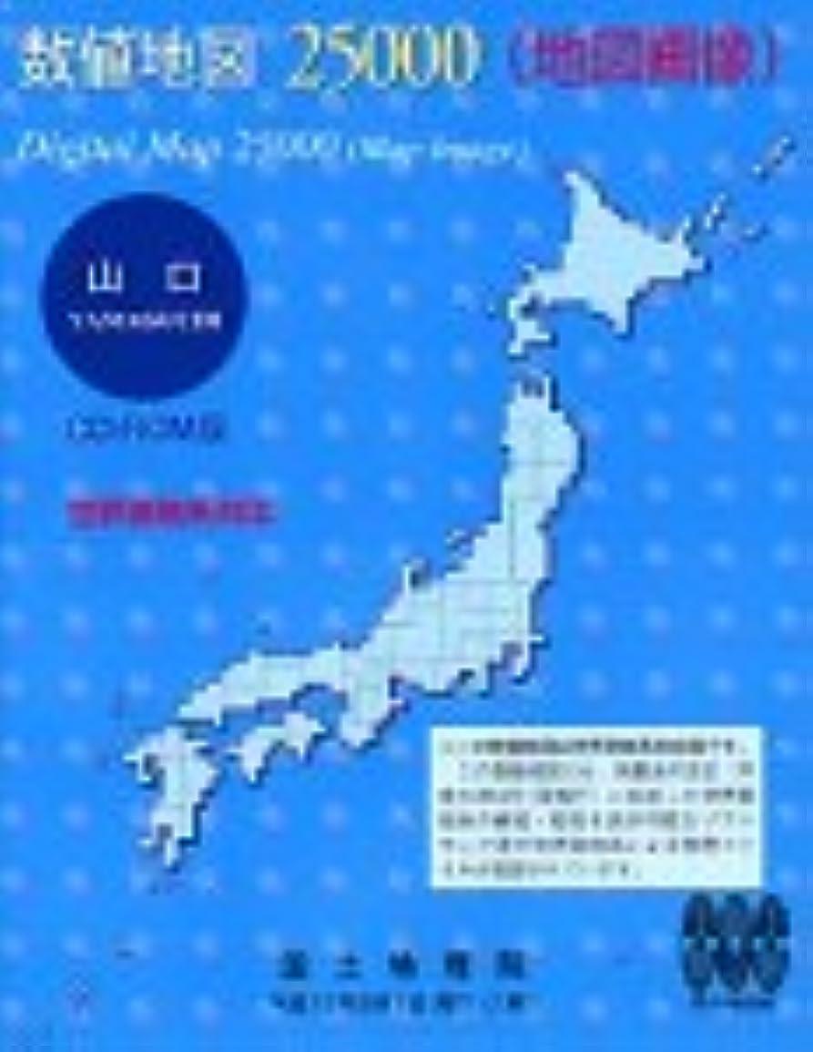 高音保持する排出数値地図 25000 (地図画像) 山口