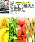 食事療法シリーズ4高血圧・心臓病の食事療法第2版