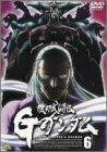 機動武闘伝 Gガンダム 6 [DVD]