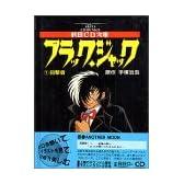 ブラック・ジャック (1) 目撃者     秋田CD文庫