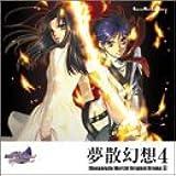 高機動幻想ガンパレード・マーチ オリジナルドラマ(4)夢散幻想4