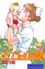 エンジェル日誌 11 (Be・Loveコミックス)