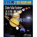 21世紀 惑星探査大辞典 天王星・海王星・冥王星・彗星