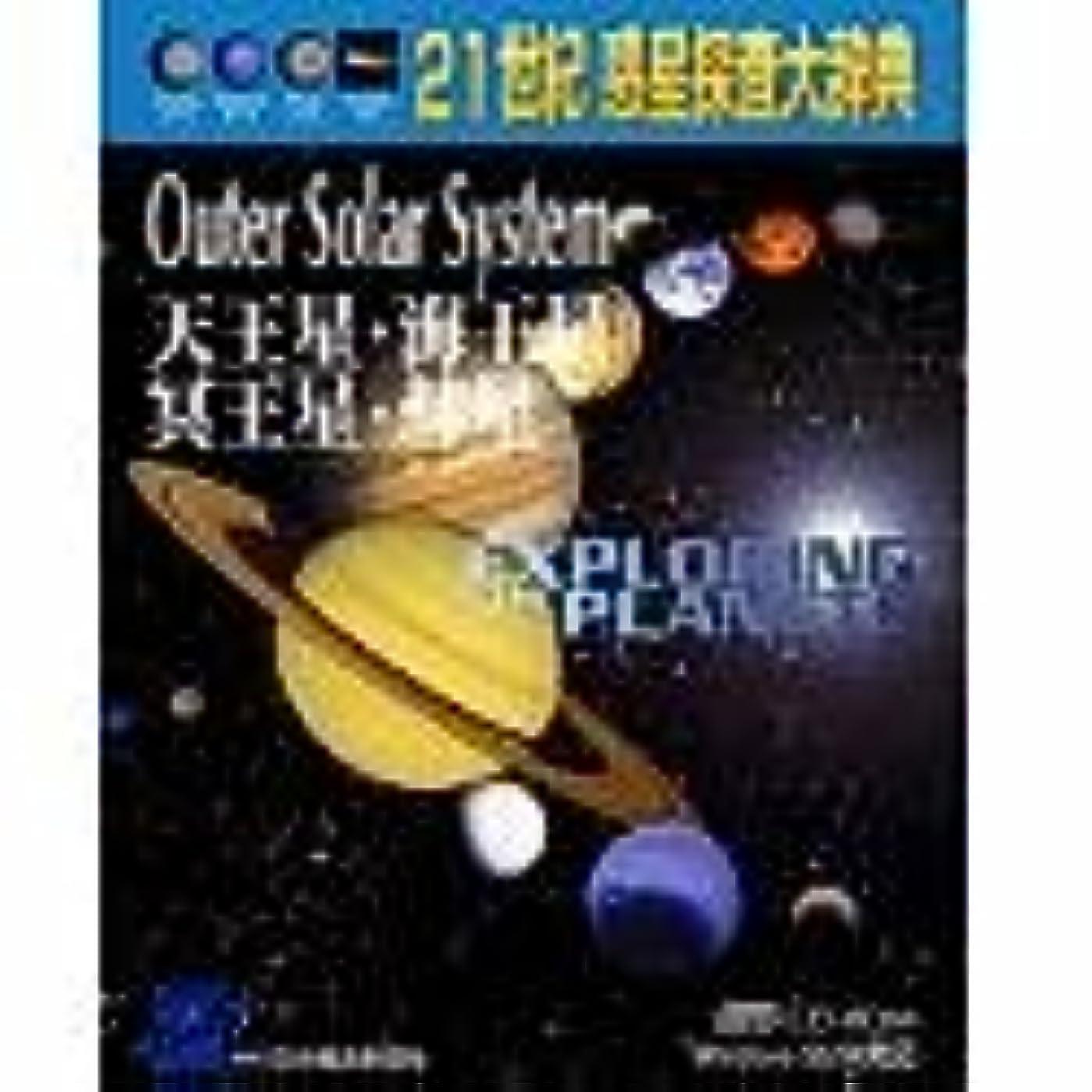 ご予約腹欠乏21世紀 惑星探査大辞典 天王星?海王星?冥王星?彗星