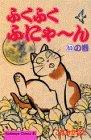 ふくふくふにゃ~ん いの巻 (Be・Loveコミックス)