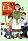 はにーすぃーとティータイム 3 (バンブー・コミックス)