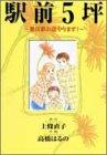駅前5坪 1―香川家お店やります! (YOUコミックス)