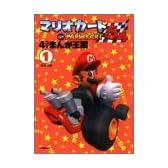 マリオカート64・4コママンガ王国 1 (アクションコミックス)