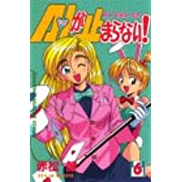 A・Iが止まらない! 6 (少年マガジンコミックス)
