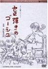 スペシャルコレクション セロ弾きのゴーシュ [DVD]