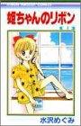姫ちゃんのリボン (4) (りぼんマスコットコミックス)