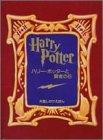 ハリー・ポッターと賢者の石 (大型しかけえほん)の詳細を見る