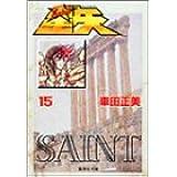 聖闘士星矢 15 (集英社文庫(コミック版))