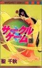 サークルゲーム (3) (マーガレットコミックス (2880))の詳細を見る