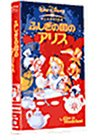 エドウィン ふしぎの国のアリス【日本語吹替版】 [VHS]