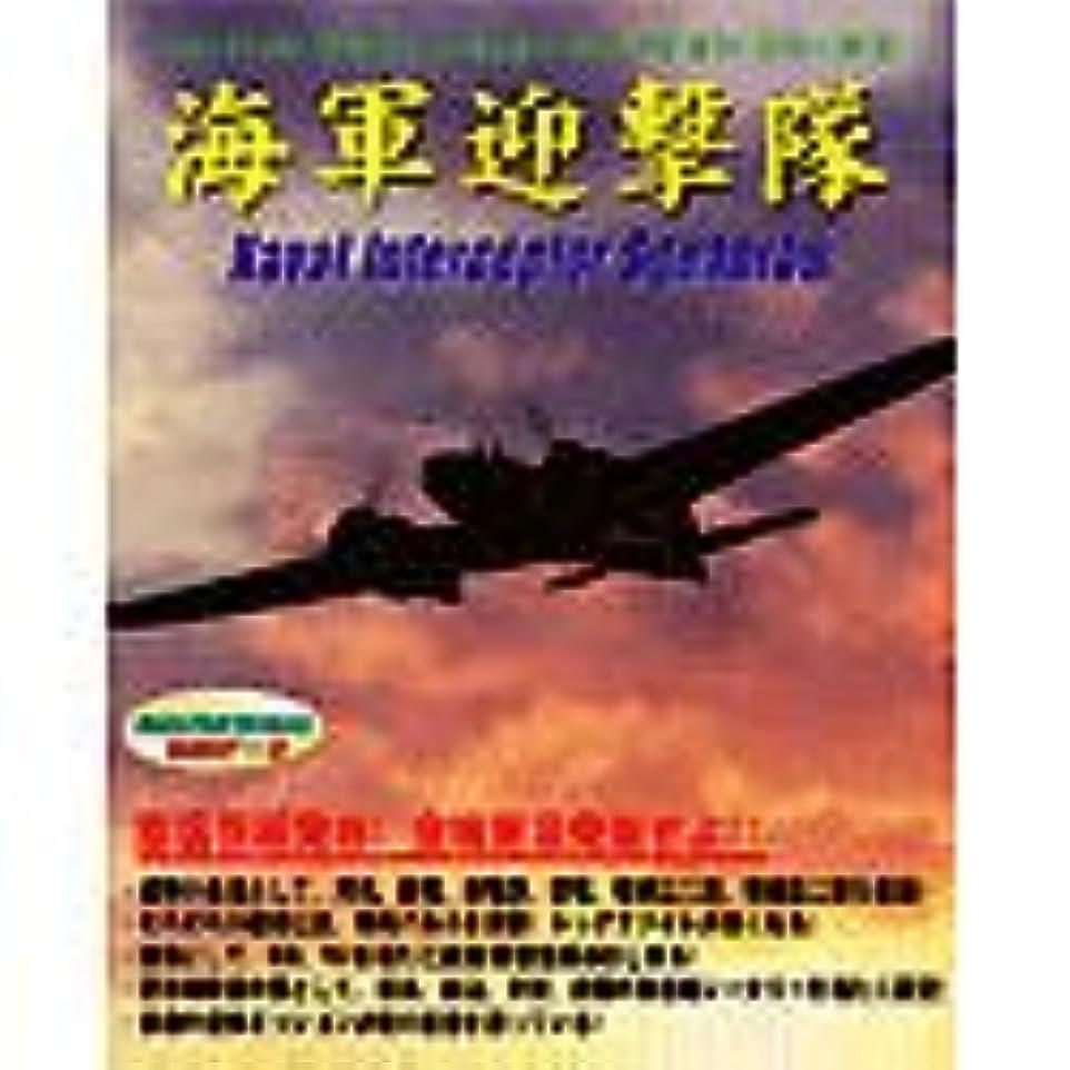 書誌分散下手コンバットフライトシミュレータ 2 アドオンシリーズ 2 海軍迎撃隊