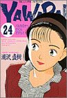 Yawara! (24) (ビッグコミックス)の詳細を見る