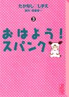 おはよう!スパンク (3) (講談社漫画文庫)