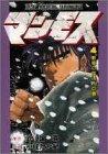 マンモス 第4巻 悪魔の復活!!の巻 (ジャンプコミックスセレクション)