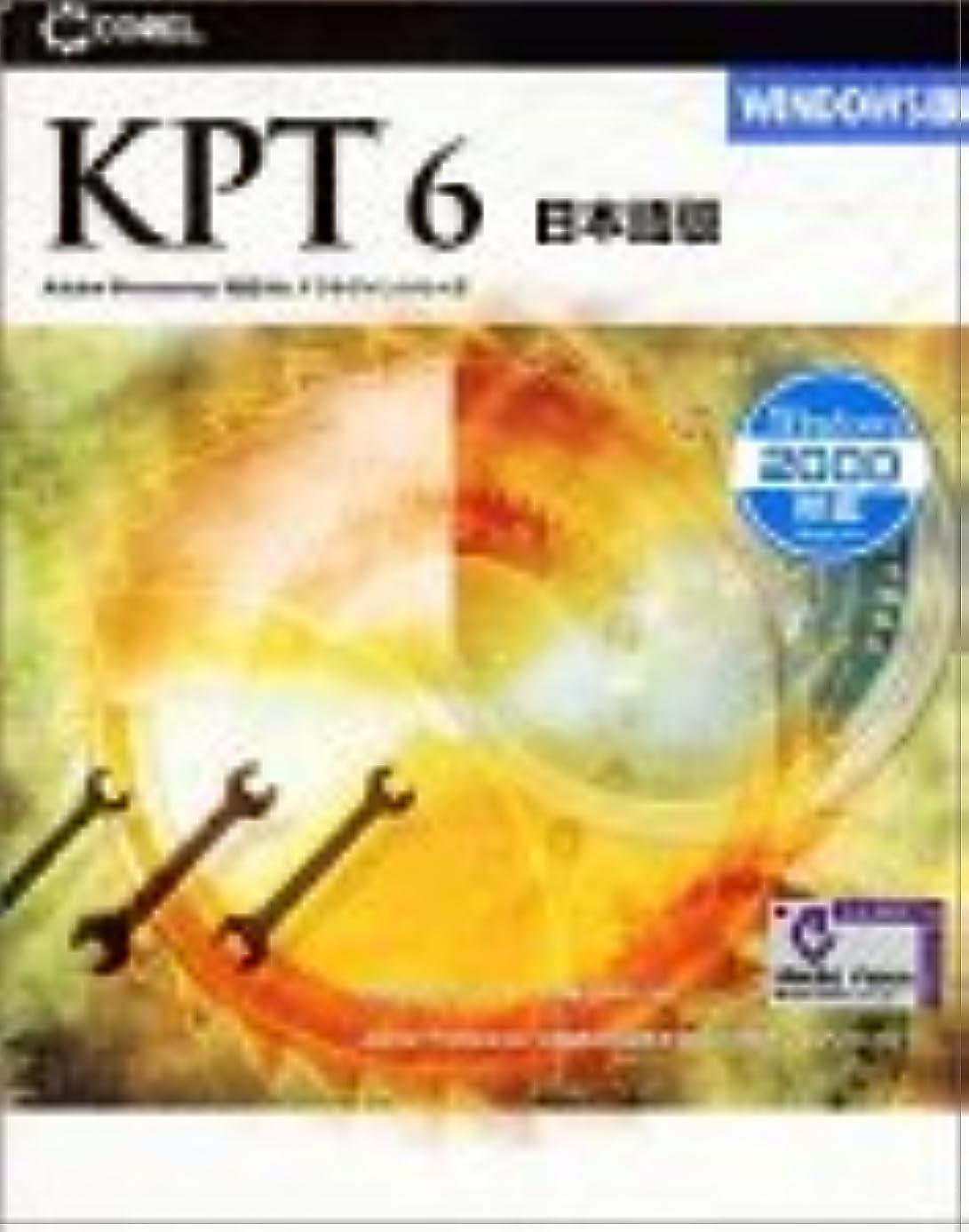 主直感アクセスできないCorel KPT 6 Windows版 日本語版