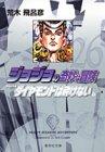 ジョジョの奇妙な冒険 26 Part4 ダイヤモンドは砕けない 9 (集英社文庫(コミック版))