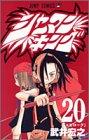 シャーマンキング (20) (ジャンプ・コミックス)