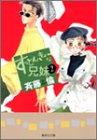 すっとんきょーな兄妹 2 (集英社文庫―コミック版)