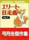 エリート狂走曲 1 (ジャンプスーパーコミックス 弓月光傑作集)