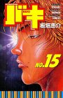 バキ―New grappler Baki (No.15) (少年チャンピオン・コミックス)の詳細を見る