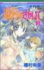 満月(フルムーン)をさがして (3) (りぼんマスコットコミックス (1445))