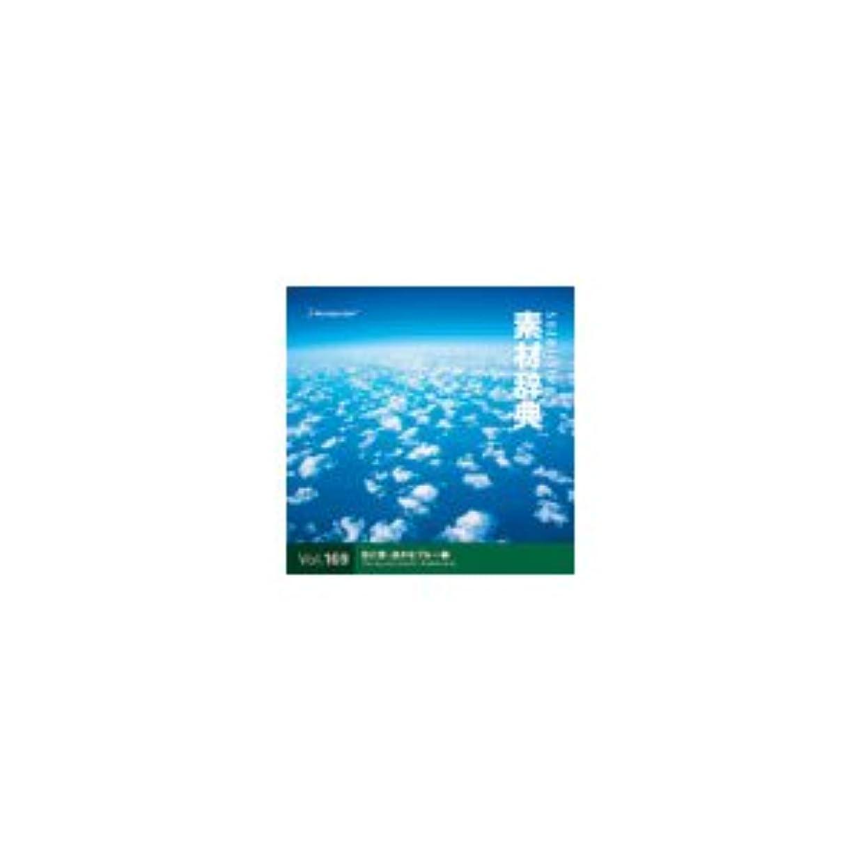 写真素材 素材辞典Vol.169 空と雲-遥かなブルー編 ds-68117