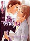 ニュースにならないキス / 佐々木 禎子 のシリーズ情報を見る