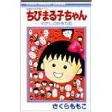 ちびまる子ちゃん―わたしの好きな歌 (りぼんマスコットコミックス)