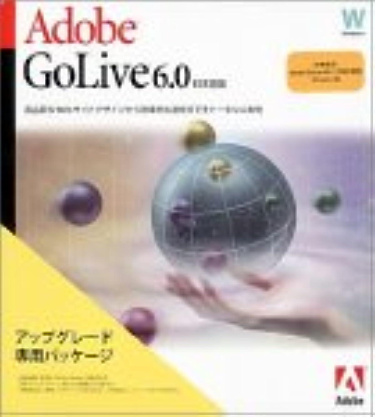 有効なポルティコ孤独Adobe GoLive 6.0 日本語版 Windows版 アップグレード版