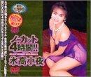 ノーカット4時間氷高小夜 DVD