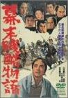 幕末残酷物語 [DVD]