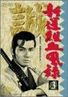 新撰組血風録(3)[DVD]
