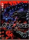 大怪獣激闘ガメラ対バルゴン-COMIC VERSION- / 近藤 和久 のシリーズ情報を見る