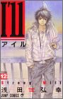 I'll 12 Strong will (ジャンプコミックス)