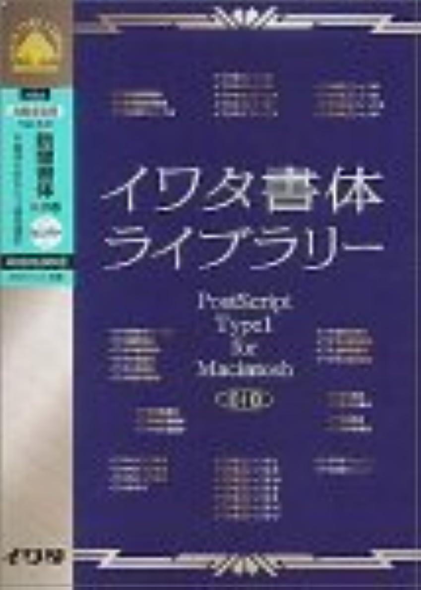 大邸宅スキャンダルウガンダイワタ書体ライブラリー Ver.4.0 CIDフォント 新聞K-JIS版セレクト1(H)