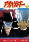 アラバスター (1) (少年チャンピオン・コミックス)