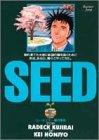 Seed (7) (ヤングジャンプ・コミックスBJ)