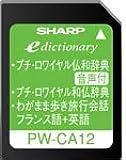 シャープ コンテンツカード フランス語辞書カード PW-CA12 (音声対応機種専用カード)