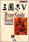 三国志5 ハイパーガイドブック〈上巻〉 (ハイパー攻略シリーズ)
