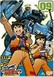 出撃!マシンロボレスキュー 09 [DVD]