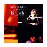 コンサート Kimochi in 東京国際フォーラム [DVD]